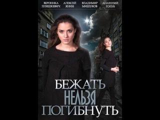 Сериал Мелодрама Бежать нельзя погибнуть 3 и 4 серия 2015