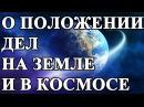 Об Истинном Положении на Земле и в Космосе. Учитель ММ