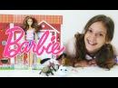 Видео для девочек выбираем домашнее животное для Барби! Видео про кукол