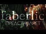 Знакомство с #Faberlic. Александр Рогов о #Фаберлик. #СТС. Успеть за 24 часа.