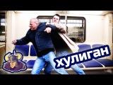 Хулиган в метро