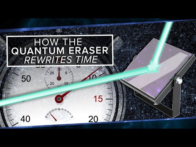 How the Quantum Eraser Rewrites the Past Space Time PBS Digital Studios