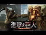 進撃の巨人 2 /Attack on Titan 2【PS4】- E3 2016 official gameplay