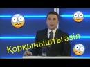 Қорқынышты көрініс - Жайдарман