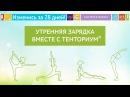 Оздоровительная гимнастика от ТЕНТОРИУМ®. часть 2