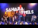 Sahara Camels — Я живой