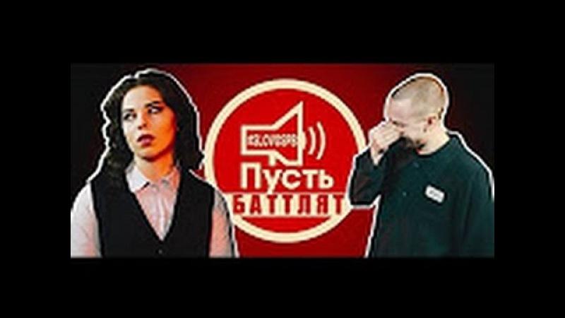 SLOVOSPB - ШУРЫГИНА БАТТЛИТ СЕМЕНОВА(Юля КИВИ vs Ден Чейни)