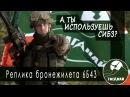 [Обзор от СК Таганай] Реплика бронежилета 6Б43