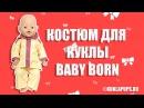 Распаковка и обзор демисезонного костюма для куклы Беби Бон