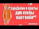 Обзор - платье и сандалии для куклы Беби Бон Baby Born