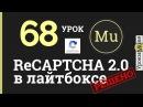 🎓Adobe Muse уроки🎓 68. ReCaptcha 2.0 не работает в лайтбоксе - Решение с помощью виджета