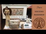 ПАРИЖ магазин вышивки Дамское счастье ✥ Французская вышивка крестиком