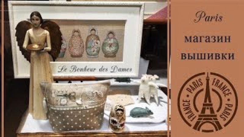 ПАРИЖ : магазин вышивки Дамское счастье ✥ Французская вышивка крестиком