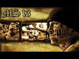 MS-13 (Mara Salvatrucha) (Часть 2 из 2)