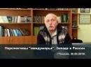 Величко М.В. – Перспективы междуморья, Запада и России