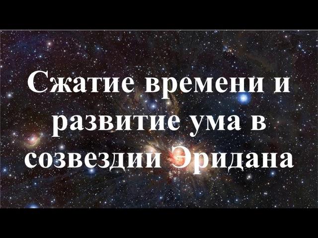 Сжатие времени и развитие ума в созвездии Эридана