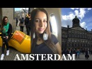 VLOG Летим в АМСТЕРДАМ! Авиакомпания KLM Музей Мадам Тюссо, Каналы, Кексы I Oh Christina