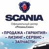 РязаньСкан| Официальный дилер Scania г.Рязань