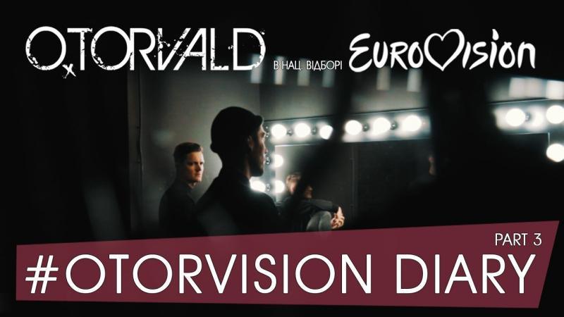 O.TORVALD - OTORVISION DIARY part 3 (Щоденник підготовки до Євробачення-2017)