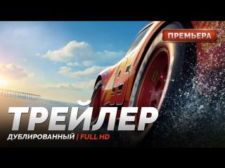 DUB   Трейлер №2: «Тачки 3 / Cars 3» 2017