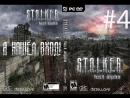 S.T.A.L.K.E.R. - Lost Alpha - Я НАШЁЛ ВХОД! 4