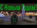 С Новым,2015 Годом дорогие друзья - видео с YouTube-канала Евгений Кулешов