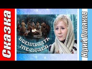 Двенадцать месяцев (1972)  Новогодние сказки