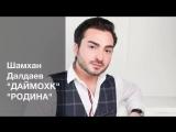 Шамхан Далдаев Даймохк ( Родина ) 2017