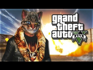 Котострим GTA 5 на Ультрах | Попади на стрим за Репост