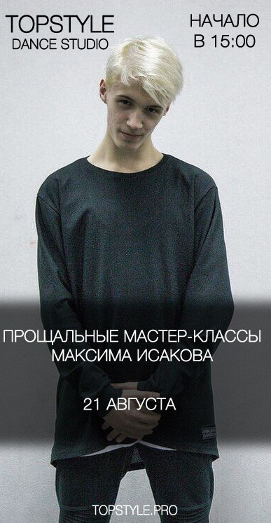 Афиша Тамбов ПРОЩАЛЬНЫЙ МАСТЕР-КЛАСС Максима Исакова