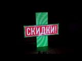 Аптечный крест 770*770 мм. Шаг пикселя 8 мм.