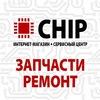 CHIP: сервисный центр (г. Иркутск)