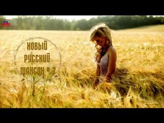 НОВЫЙ РУССКИЙ ШАНСОН МИКС 2017 Новинки 🎵 слушать бесплатно 🎵 Музыка для Души R