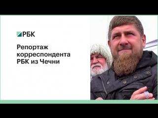 Репортаж корреспондента РБК из Чечни