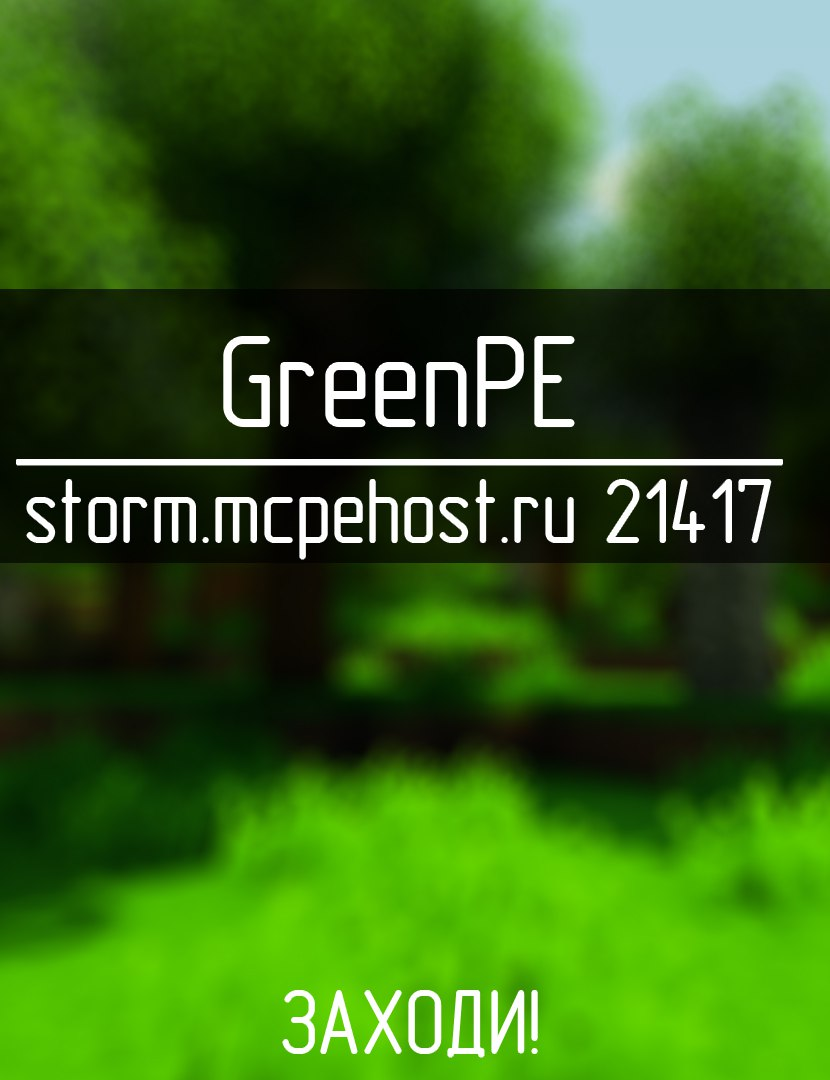 Вас приветствует Проект GreenPE