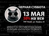 Черная суббота 13 мая