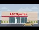 Автоломбард СПб Авторитет