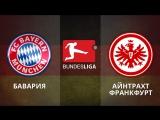 Бавaрия - Айнтрaхт Фрaнкфурт 3-0 (11.03.17)