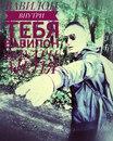 Дмитрий Молодцов фото #12