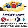 Детская Студия SmartKIDS ЖК Балтийская Жемчужина