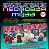 Поэтический конкурс «Неоновая муза»