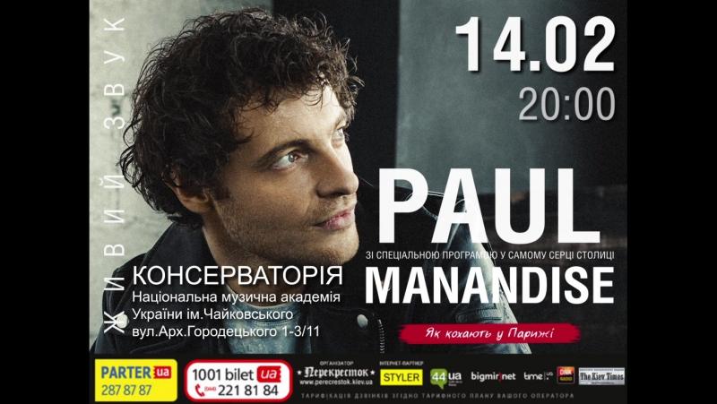 Концерт Поль Манондіз 14 лютого