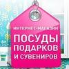 Посуда, сувениры, подарки - для дома и отдыха