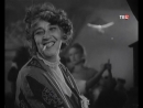 Жестокий романс «Пусть летят и кружат пожелтевшие листья берёзы...» — Фаина Раневская (Александр Пархоменко, 1942)
