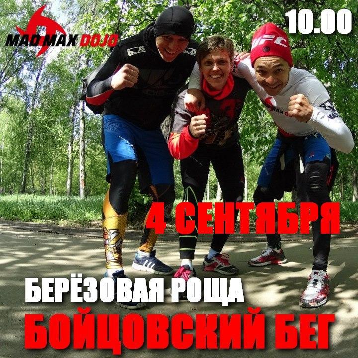 бойцовский бег с Максом Дедиком