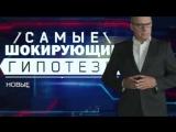 День шокирующих гипотез 12 июня на РЕН ТВ