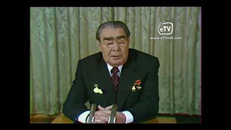 Л.И. Брежнев. Поздравление с Новым 1979 годом