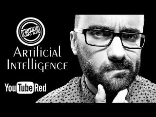 Mind Field от Vsauce - Искусственный интеллект s01e04 [озвучка Voice Power] 720