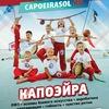 Федерация Капоэйры г.Владивостока