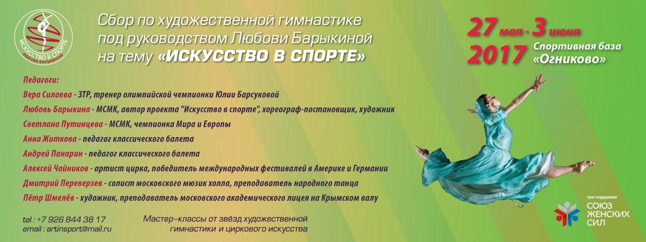 Конференция (сбор) на тему «Искусство в спорте», 27.05-03.06.2017, Огниково